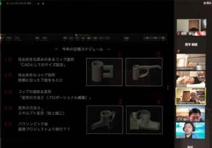 第7回 3Dプリンターチーム勉強会Zoomの画像